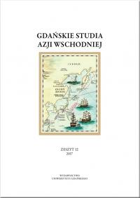 Gdańskie Studia Azji Wschodniej, 2018/6, Zeszyt 13