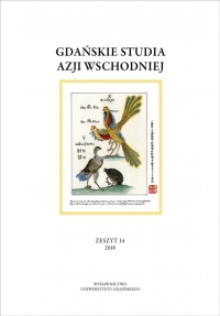 Gdańskie Studia Azji Wschodniej, 2018/12, Zeszyt 14