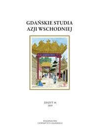 Gdańskie Studia Azji Wschodniej, 2019/12, Zeszyt 16