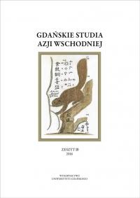 Gdańskie Studia Azji Wschodniej, 2016/12, Zeszyt 10