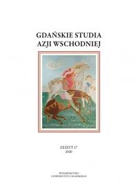 Gdańskie Studia Azji Wschodniej, 2020/5, Zeszyt 17