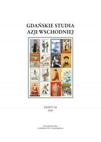 Gdańskie Studia Azji Wschodniej, 2020/11, Zeszyt 18